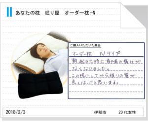 オーダー枕236