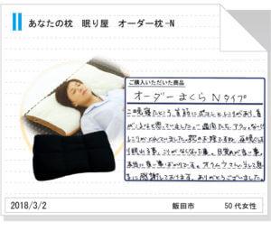 オーダー枕240