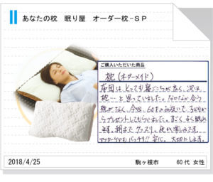 オーダー枕250