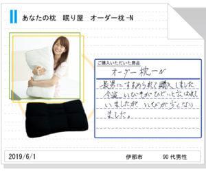 オーダー枕評価294