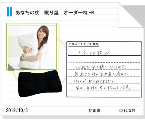 オーダー枕評価308
