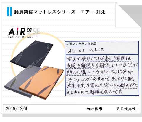Air01SEの評判315