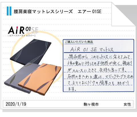 エアー01評判319
