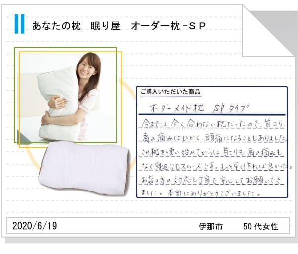 オーダー枕評価333