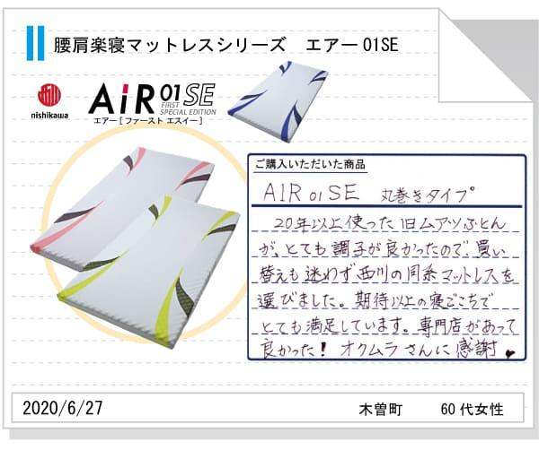 エアー01SE‐Air01SE‐長野県木曽町‐喜びの声334