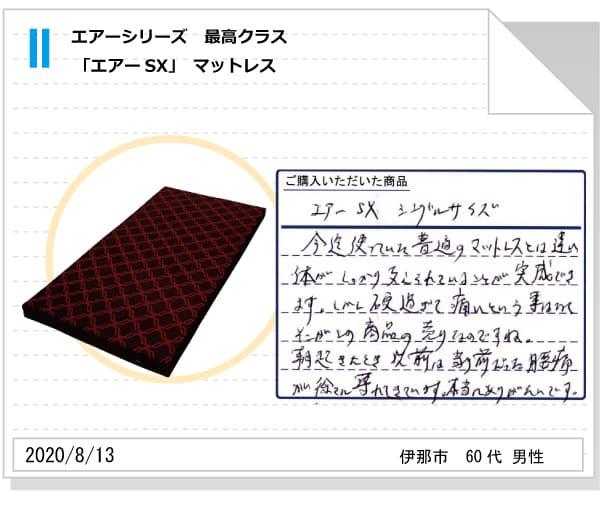エアーSX(AiR SX)評判339