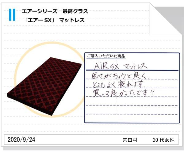 エアーSX(AiR SX)評判343