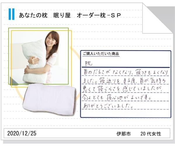 オーダー枕評価351