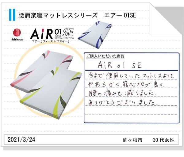 air01の評判360