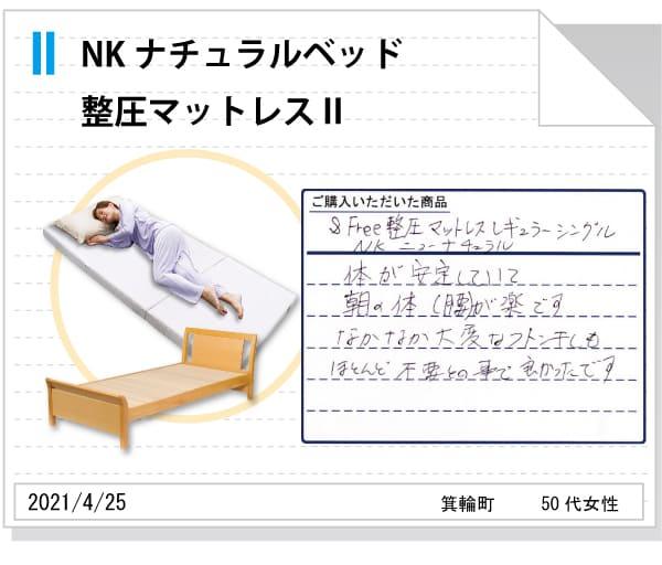 NKナチュラルベッド・整圧マットレスⅡの評価364