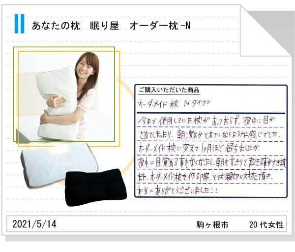 オーダー枕評価367