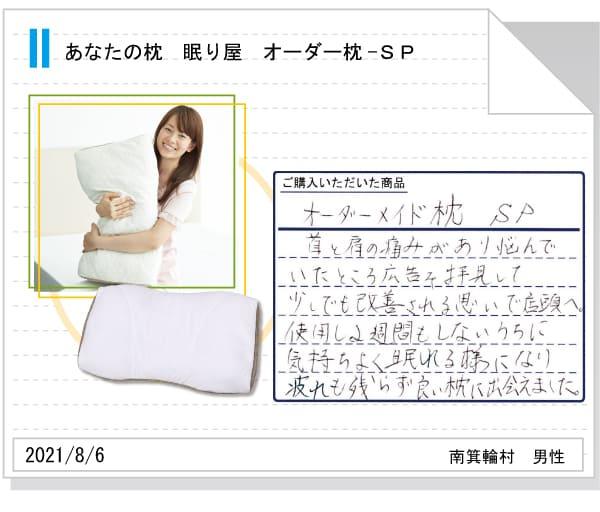 オーダー枕評価378