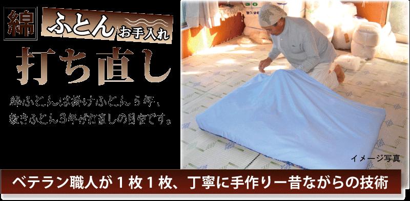 布団打ち直し‐作り直し‐上伊那