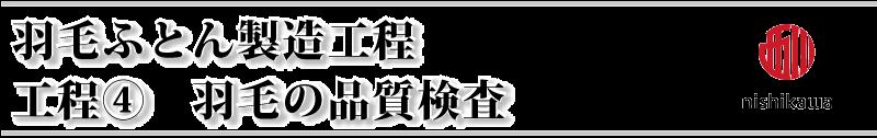 西川羽毛品質管理
