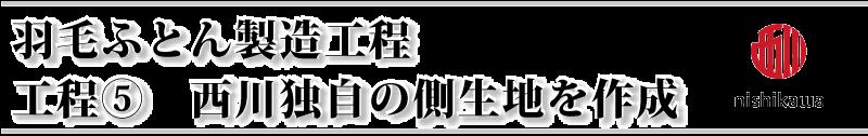 西川羽毛生地作製