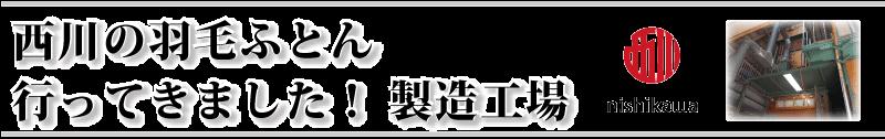 西川の羽毛工場